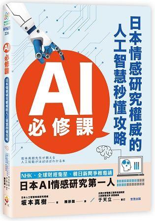 AI必修課: 日本情感研究權威的人工智慧秒懂攻略
