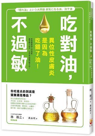 吃對油, 不過敏: 異位性皮膚炎是因為吃錯了油!