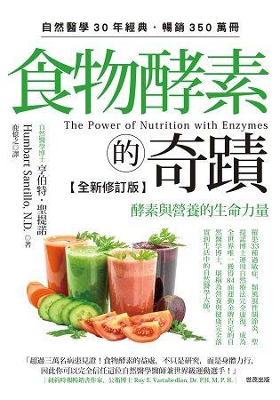 食物酵素的奇蹟【全新修訂版】:酵素與營養的生命力量