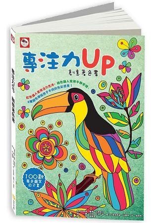 專注力UP: 創意著色書