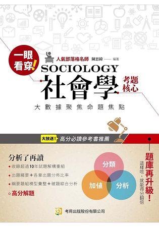 一眼看穿社會學考題核心(三版)