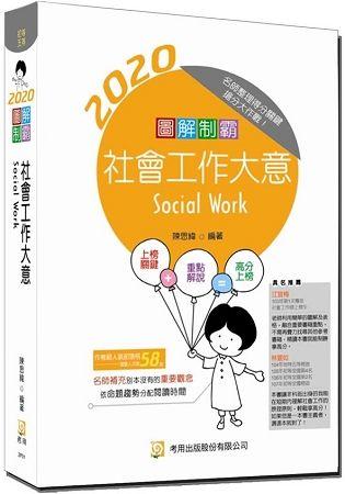 圖解制霸 社會工作大意(七版)