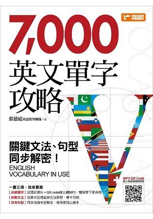 7000英文單字攻略: 關鍵文法、句型同步解密! (附單字記憶紅膠片/QR Code)