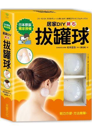 居家DIY鍺石拔罐球:輕鬆舒緩痠痛、壓力、水腫、手腳冰冷、便祕、生理痛【一書+兩顆矽膠鍺石拔罐球】