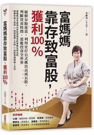 富媽媽靠存致富股,獲利100%: 破解存股迷思, 利用安打公式挑出高成長股, 判斷買賣時間, 還能投資全世界