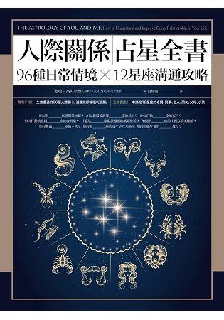人際關係占星全書: 96種日常情境 x 12星座溝通攻略