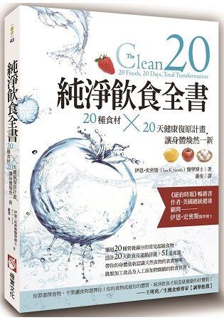 純淨飲食全書:20種食材×20天健康復原計畫,讓身體煥然一新