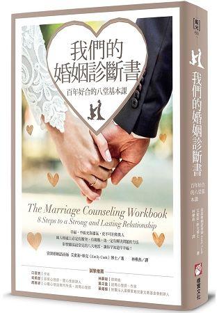 我們的婚姻診斷書