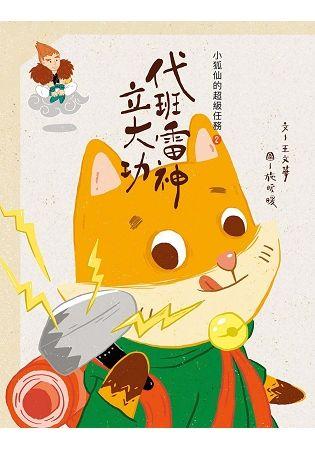 小狐仙的超級任務2:代班雷神立大功