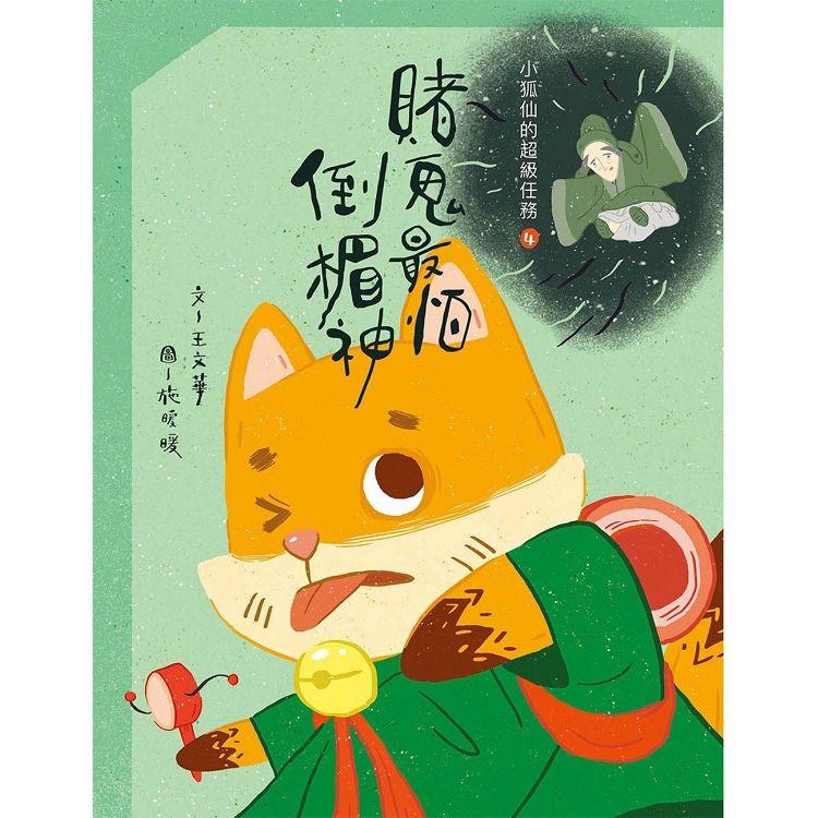 小狐仙的超級任務(4):賭鬼最怕倒楣神