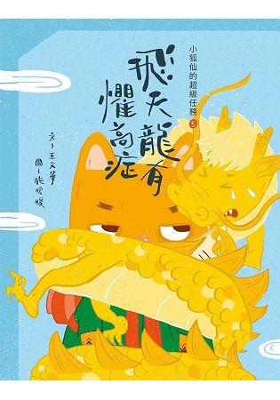 小狐仙的超級任務(5):飛天龍有懼高症