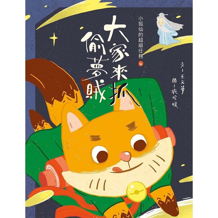 小狐仙的超級任務(6):大家來抓偷夢賊