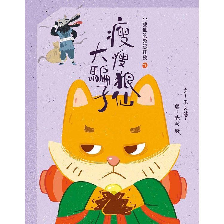小狐仙的超級任務(7):瘦瘦狼仙大騙子