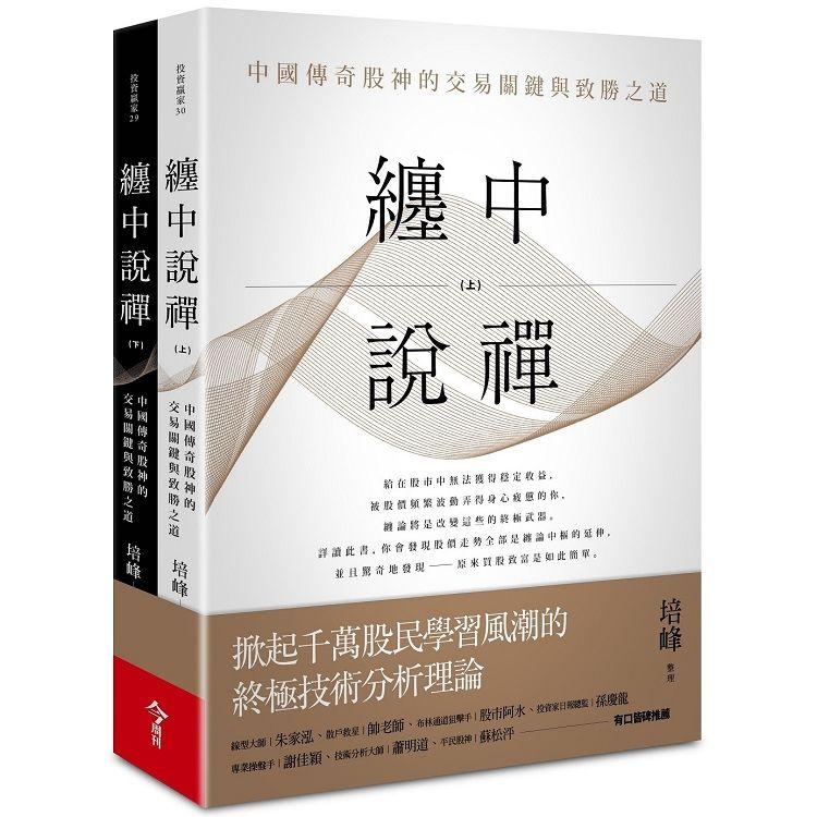 纏中說禪: 中國傳奇股神的交易關鍵與致勝之道 上下 (2冊合售)