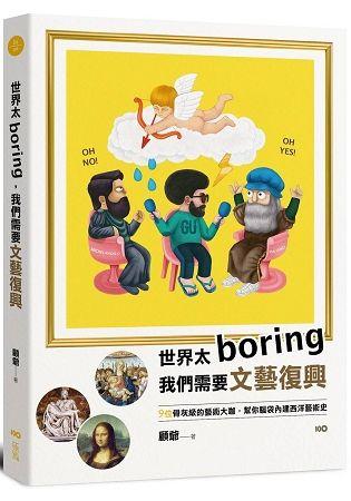世界太Boring,我們需要文藝復興:9位骨灰級的藝術大咖,幫你腦袋內建西洋藝術史 (電子書)