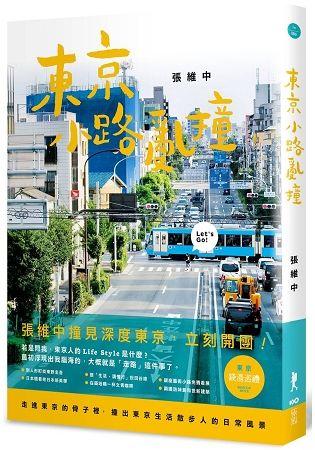 東京小路亂撞: 走進東京的骨子裡, 撞出東京散步人的日常風景!
