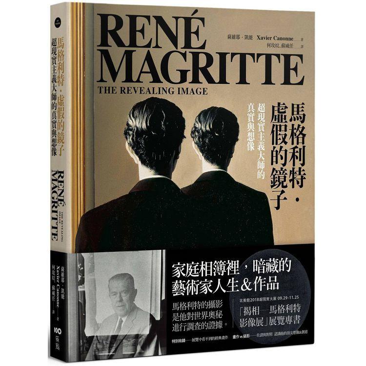 馬格利特‧虛假的鏡子:超現實主義大師的真實與想像 (電子書)