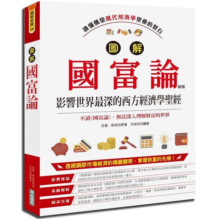 圖解國富論(新版)2019