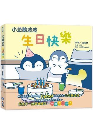 小企鵝波波生日快樂(精裝)