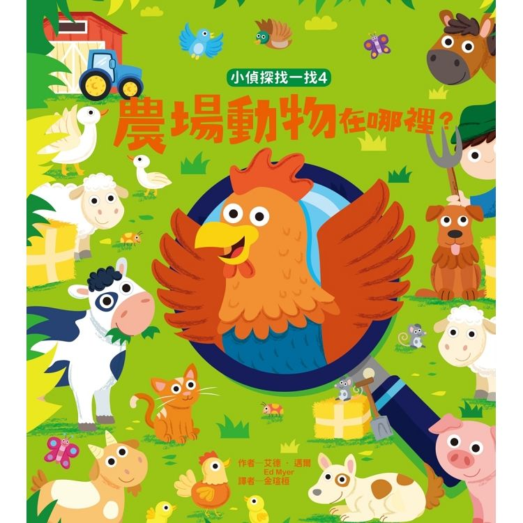 小偵探找一找(4):農場動物在哪裡