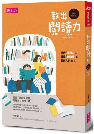 教出閱讀力 (2017年暢銷增修版)