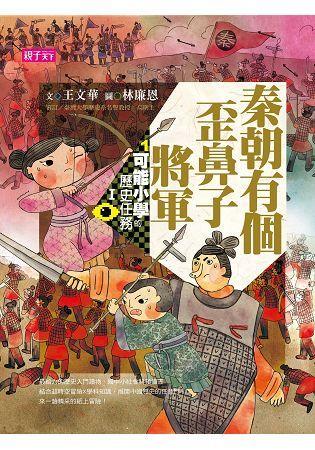 可能小學的歷史任務I:秦朝有個歪鼻子將軍(十週年紀念版)