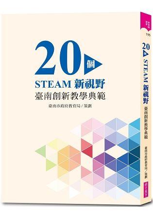 20個STEAM新視野︰臺南創新教學典範