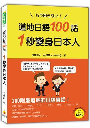 道地日語100話,1秒變身日本人(隨書附贈日籍老師親錄標準日語朗讀MP3)
