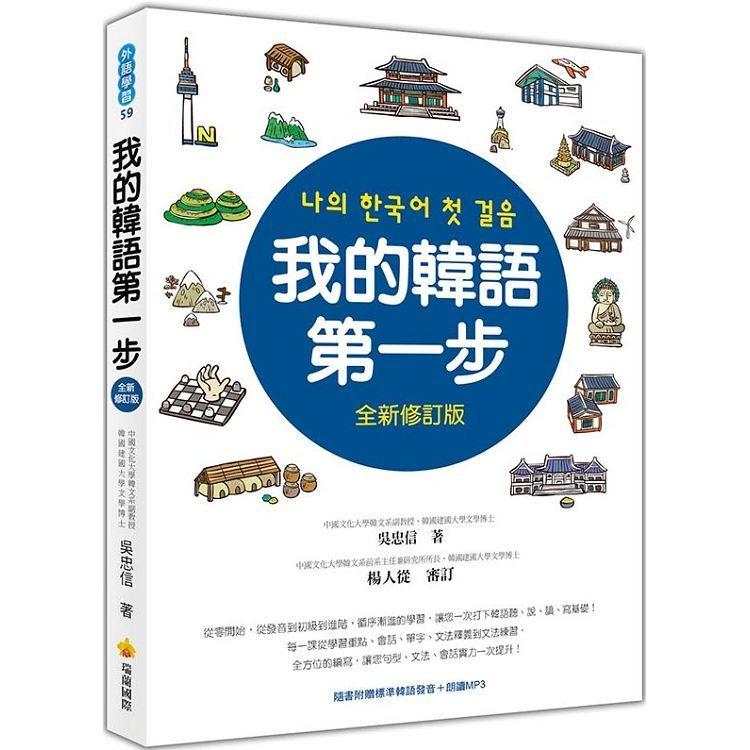 我的韓語第一步  全新修訂版(隨書附贈韓籍名師親錄標準韓語發音+朗讀MP3)