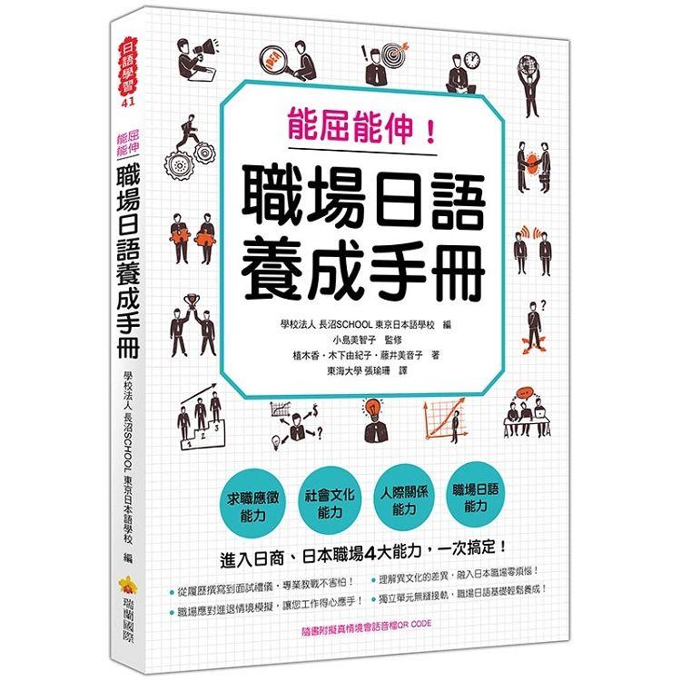 能屈能伸!職場日語養成手冊(隨書附擬真情境會話音檔QR CODE)