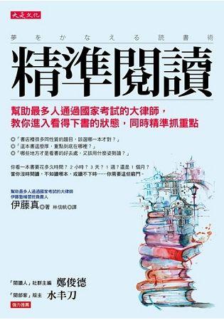 精準閱讀: 幫助最多人通過國家考試的大律師, 教你進入看得下書的狀態, 同時精準抓重點
