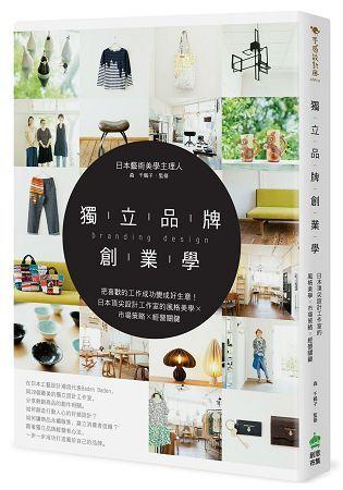 獨立品牌創業學:把喜歡的工作成功變成好生意!日本頂尖設計工作室的風格美學X市場策略X經營關鍵