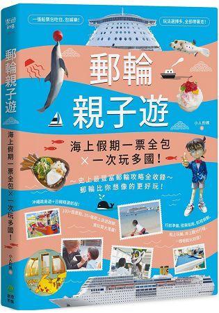 預購(108/03/31出貨)郵輪親子遊:海上假期一票全包X一次玩多國!