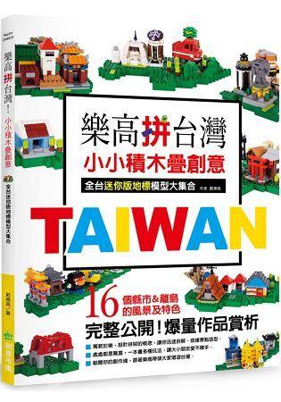 樂高拼台灣! 小小積木疊創意, 全台迷你版地標模型大集合