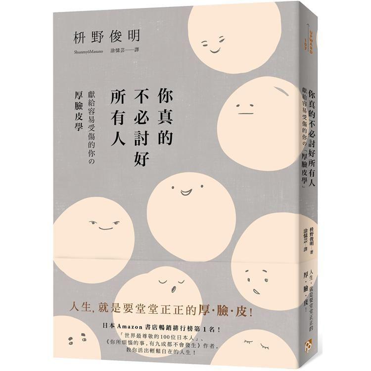 你真的不必討好所有人:「世界最尊敬的100位日本人」、《你所煩惱的事,有九成都不會發生》作者,獻給容易受傷的你的「厚臉皮學」