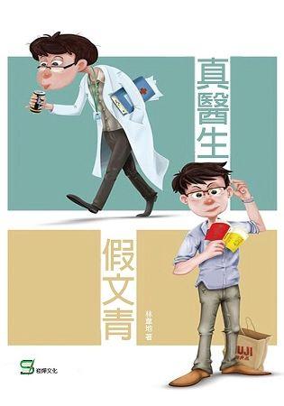 真醫生假文青