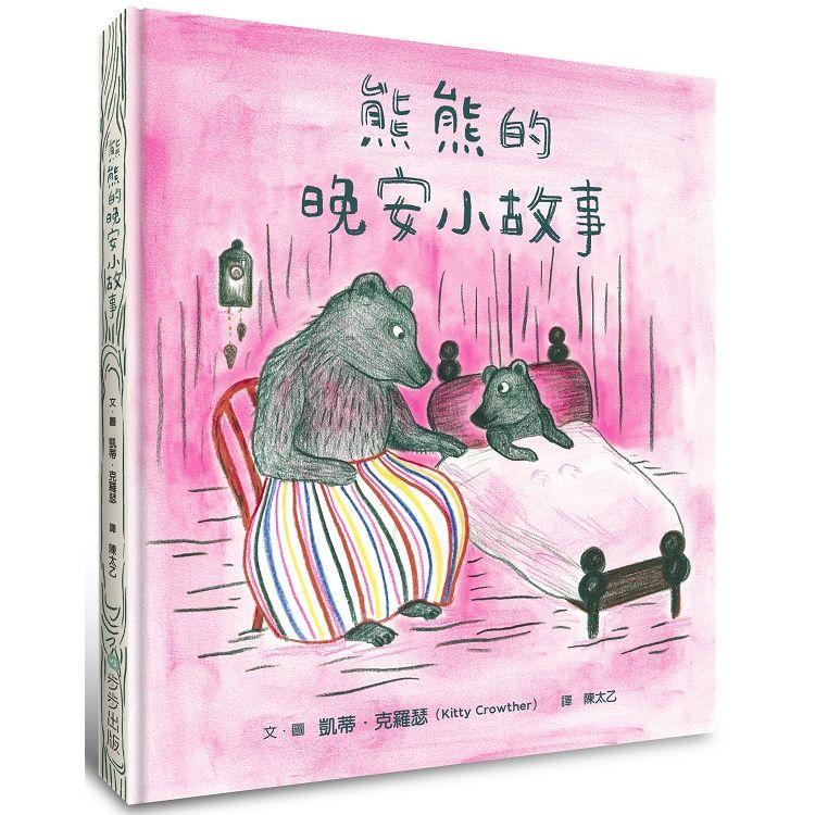 熊熊的晚安小故事(精裝)