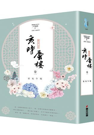 亥時蜃樓(卷一):星光乍現