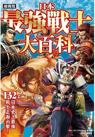 超視覺 日本最強戰士大百科
