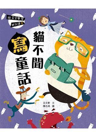跟王文華學聽說讀寫: 貓不聞寫童話