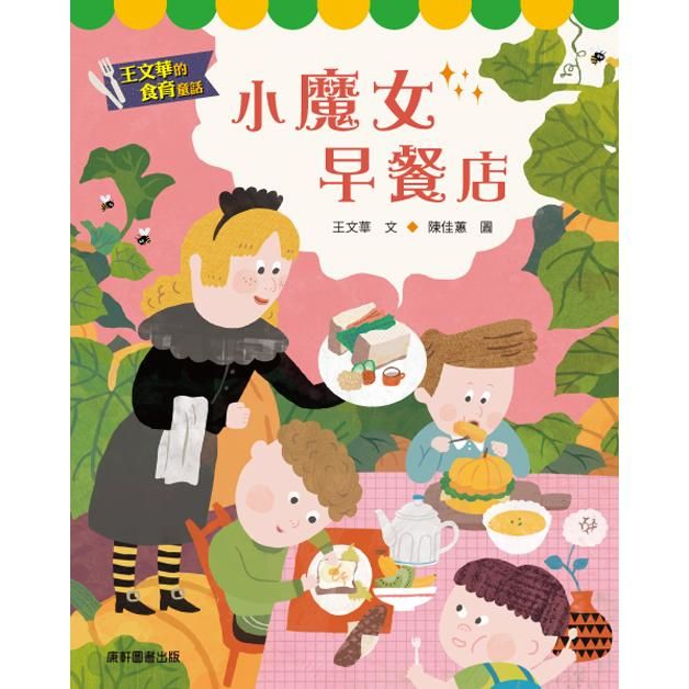 王文華的食育童話:小魔女早餐店