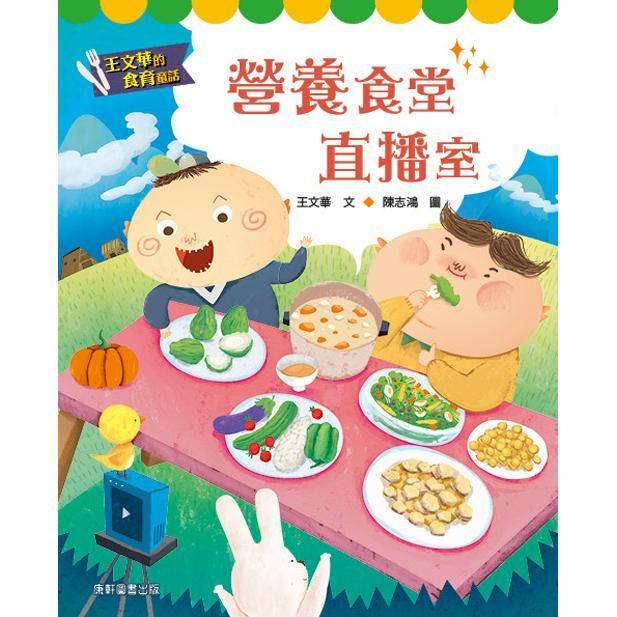 王文華的食育童話:營養食堂直播室