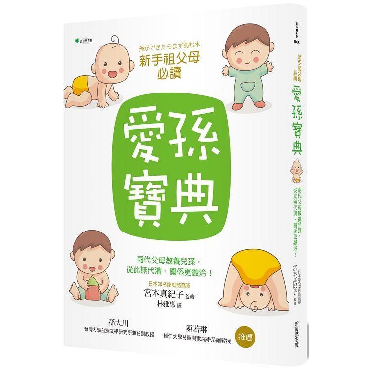 愛孫寶典:兩代父母教養兒孫,從此無代溝、關係更融洽!