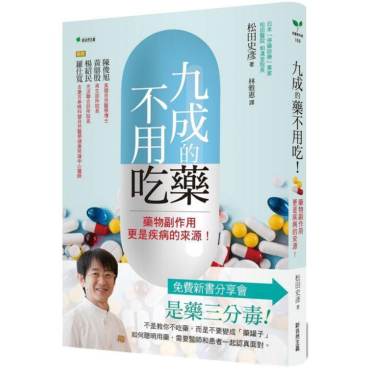 九成的藥不用吃! : 藥物副作用更是疾病的來源!