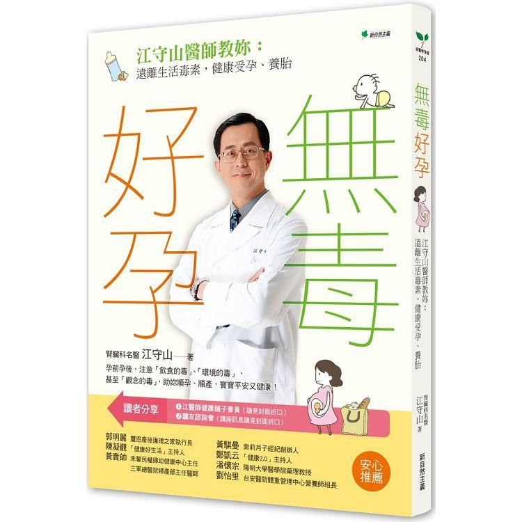 無毒好孕:江守山醫師教妳遠離生活毒素,健康受孕、養胎