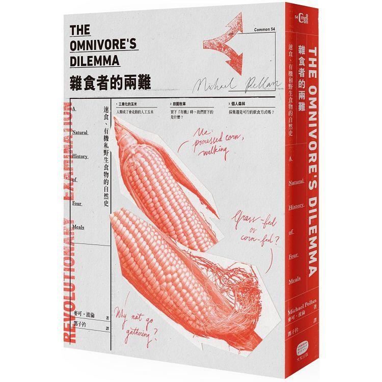 雜食者的兩難:速食、有機和野生食物的自然史(新版)