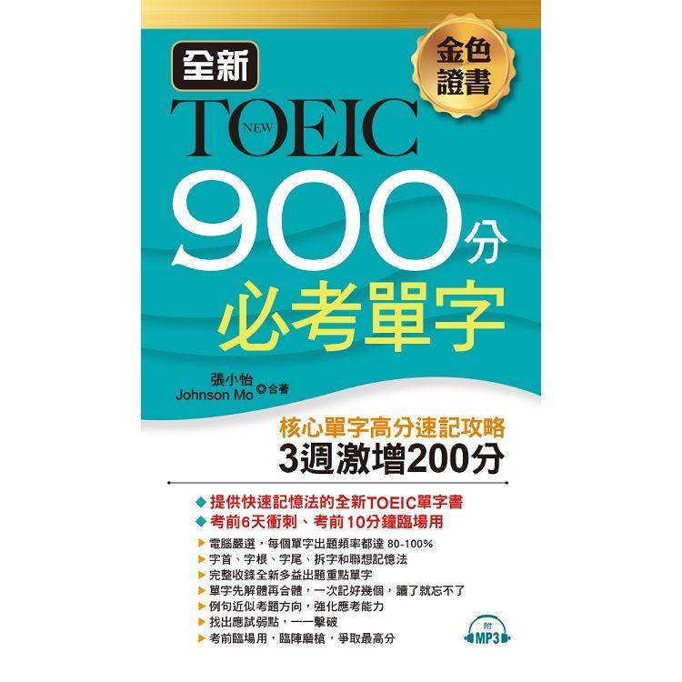 金色證書 全新TOEIC 900分必考單字-3週激增200分(附MP3)