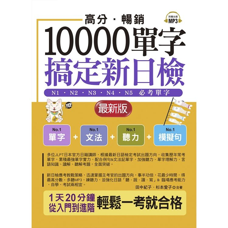 高分.暢銷!10000單字,搞定新日檢:N1.N2.N3.N4.N5必考單字(最新版)(附MP3)