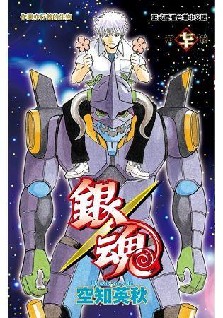 銀魂 (70)(電子書)