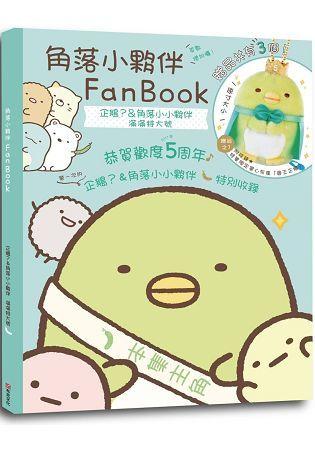 角落小夥伴FanBook:企鵝?&角落小小夥伴 滿滿特大號(角落生物)